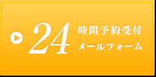 24時間予約受付メールフォーム