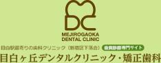 目白ヶ丘デンタルクリニック・矯正歯科専門サイト