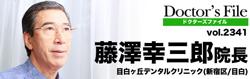 藤澤幸三郎 院長
